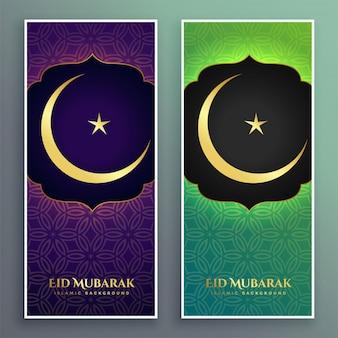 Crescent moon eid mubarak banners set
