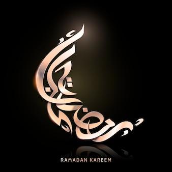 Дизайн арабской каллиграфии в форме полумесяца для рамадана карима, может быть использован в качестве элементов