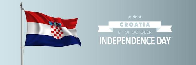 クロアチアの幸せな独立記念日のグリーティングカード、バナーベクトルイラスト。クロアチアの国民の祝日10月8日旗竿に旗を振るデザイン要素