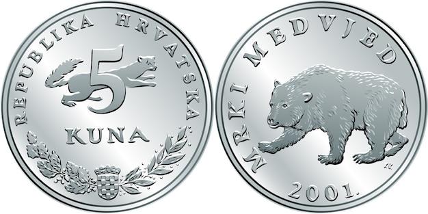 크로아티아 5 쿠나 동전, 뒷면의 갈색 곰, 담비, 팔의 외투, 앞면의 주 제목 및 가치 표시, 크로아티아의 공식 동전