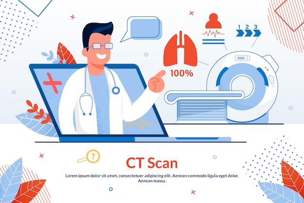 情報バナーそれはct scan flatと書かれています。