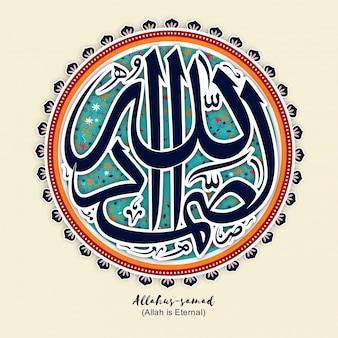 文化句イスラム教宗教バクリッド