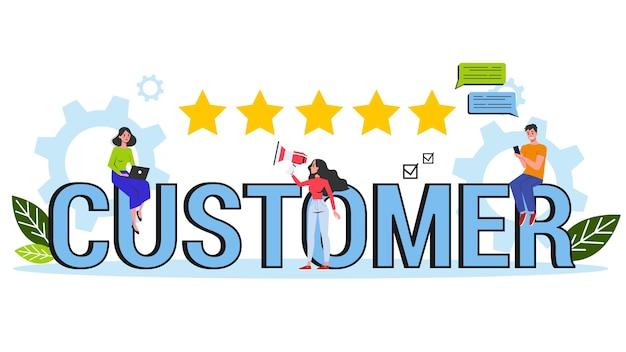 고객 배너 개념. 커뮤니케이션과 서비스에 대한 아이디어. 소비자와의 관계. 삽화