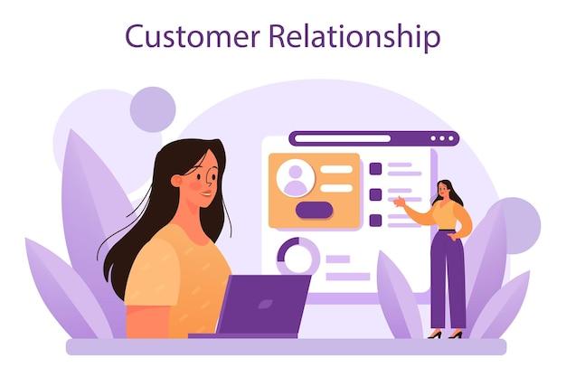 고객 관계