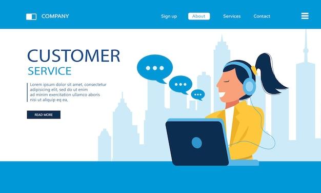 Целевая страница службы поддержки клиентов Premium векторы