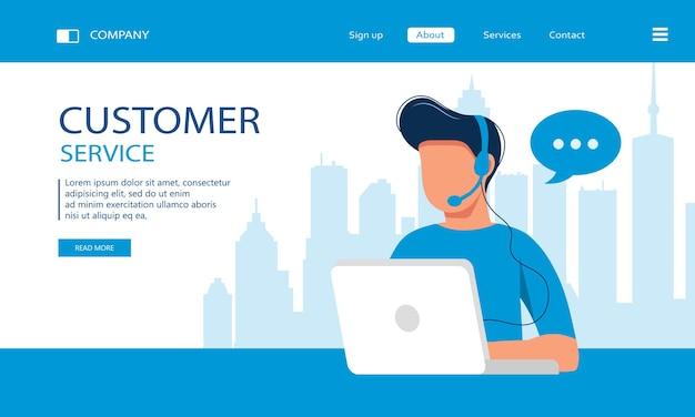 Целевая страница службы поддержки клиентов