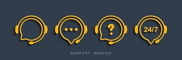 고객 지원 서비스. 채팅 아이콘. 콜 센터 기호. 헤드셋 기호. 핫라인 개념. 삽화