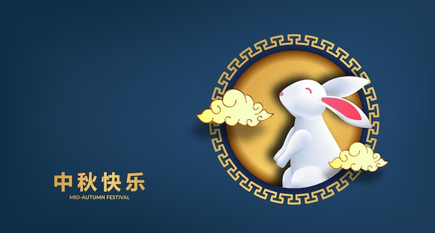 Cut 3d bunny in circle ornament decoration with blue background for mid autumn festival (text translation = mid autumn festival)