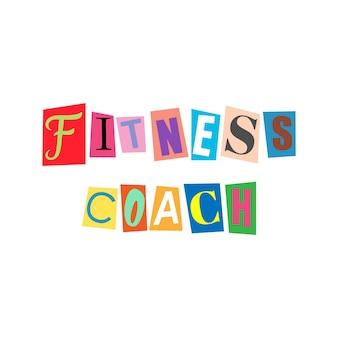 여러 가지 색상의 문자 및 콜라주 abc 알파벳을 잘라냅니다. fitness coach