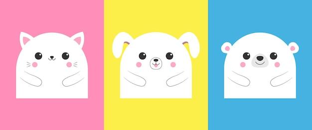 かわいい動物セットベクトルイラスト。猫、犬、熊。ベクターeps10