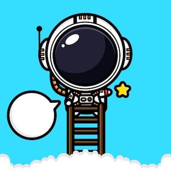 귀여운 우주 비행사