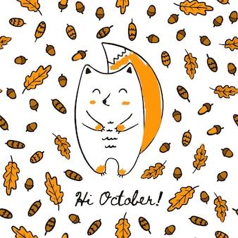 귀여운 가을 손은 도토리 잎과 콘의 원활한 패턴에 다람쥐를 그립니다. 벡터 배경 다람쥐는 섬유 인쇄 바탕 화면을 포장하기 위해 10월 안녕이라는 문구를 새겼습니다.