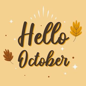 かわいい秋のイラスト