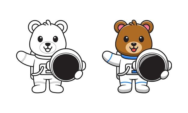 귀여운 곰 우주 비행사 만화 색칠 공부 페이지