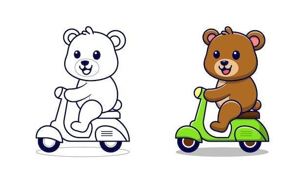 かわいいクマは子供のためのバイクの漫画の着色のページに乗る