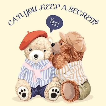 Милый медведь шепчет секретную иллюстрацию
