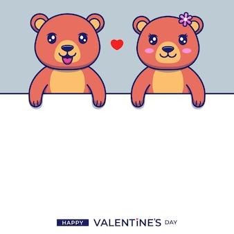 해피 발렌타인 데이 인사와 함께 귀여운 곰