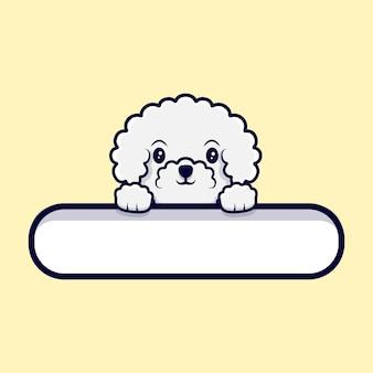 空白のタグを保持しているかわいいビションフリーゼ犬漫画アイコンイラスト