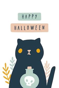 Милый черный кот с волшебным зельем хэллоуин плакат