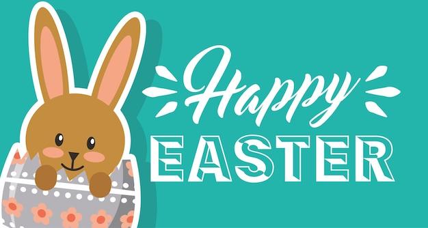 かわいい茶色のウサギ、卵、壊れた、幸せ