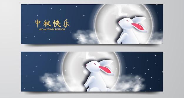 月の月のかわいいバニーポスターバナー中秋節(テキスト翻訳=中秋節)