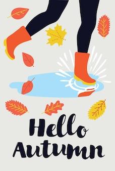 こんにちは秋のテキストとランニングレッグのかわいいカード