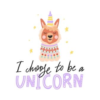 Cute cartoon alpaca with a unicorn horn.
