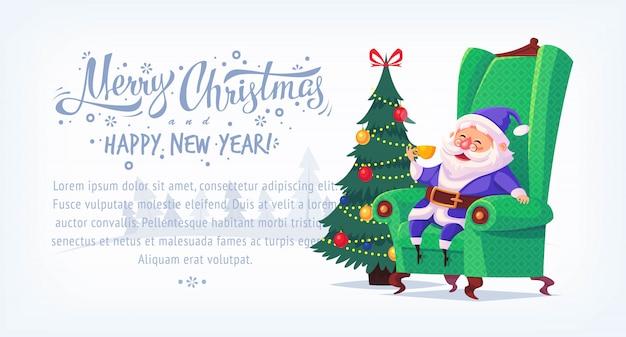 かわいい漫画青いスーツサンタクロースがお茶を飲んで椅子に座ってメリークリスマスイラスト水平バナー