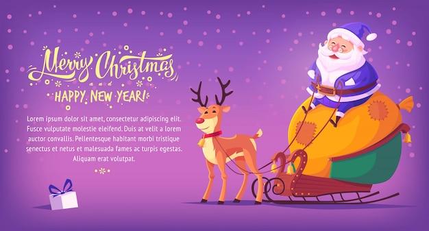 순록 메리 크리스마스 일러스트 가로 배너와 함께 썰매에 앉아 귀여운 만화 파란 양복 산타 클로스