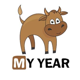 Милый мультяшный бык. бык, символ 2021 года для печати мой год