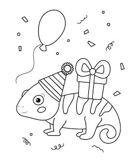 선물 및 풍선 귀여운 만화 카멜레온입니다. 어린이를위한 생일 축하 색칠 공부 페이지.