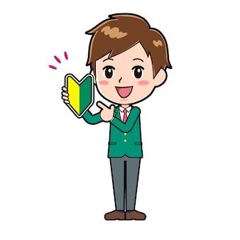 かわいい漫画のキャラクターの少年、初心者ポイント