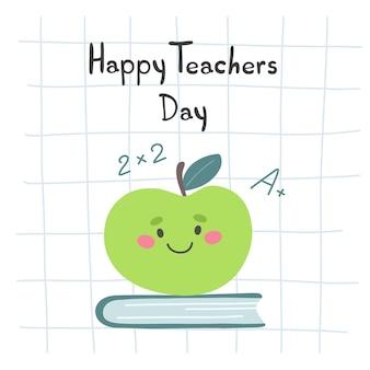 教師の日のためのかわいい漫画の手描きカードフラットスタイルのベクトル印刷手描きのレタリング