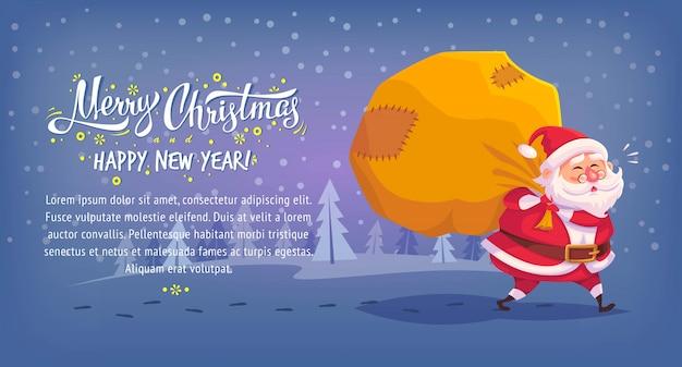 Милый мультфильм санта-клаус доставляет подарки в большой сумке с рождеством христовым иллюстрация поздравительная открытка постер горизонтальный баннер
