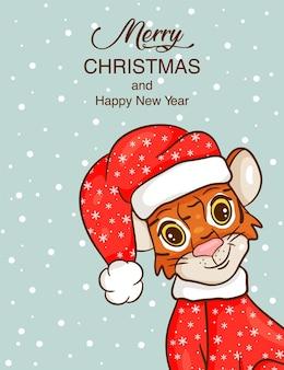 Милый мультяшный тигр в шляпе санты. символ года по китайскому календарю. рождественская открытка. векторная иллюстрация