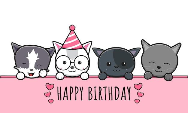 かわいい猫と友達のお祝いお誕生日おめでとう漫画アイコンクリップアートイラスト。孤立したフラット漫画スタイルをデザインする
