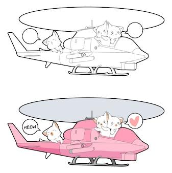 子供のためのヘリコプターの漫画の着色のページを持つかわいい猫