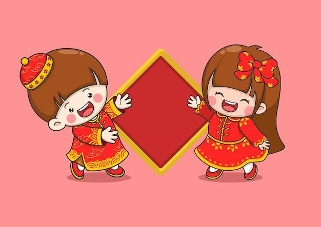 かわいい中国の旧正月の男の子と女の子とボード