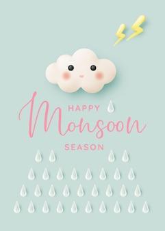 파스텔 색 구성표와 종이 아트 스타일 벡터 삽화가 있는 몬순 시즌을 위한 귀여운 구름