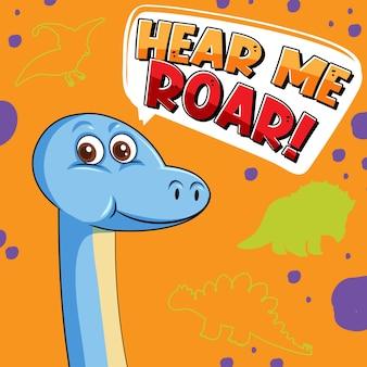Симпатичный персонаж динозавра с дизайном шрифта для слова hear me roar
