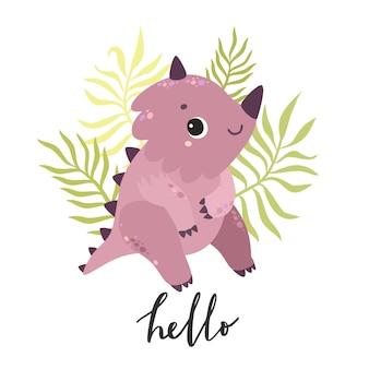 Милый динозавр привет мультяшный динозавр забавное животное