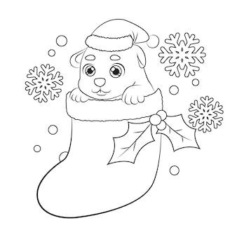 雪の結晶の線画で飾られたクリスマスの靴下のかわいい犬。子供のぬりえ。