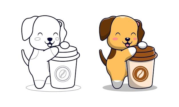子供のためのコーヒー漫画の着色のページを持つかわいい犬