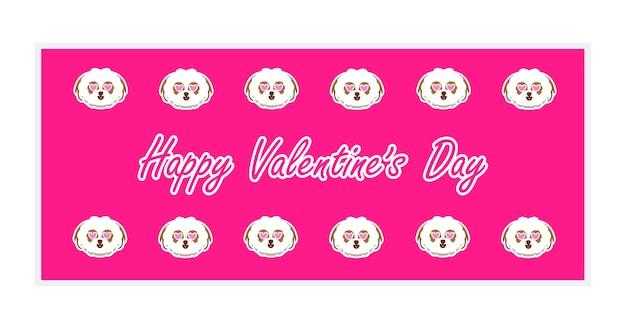 幸せなバレンタインデーのグリーティングカード、フラットとかわいい犬。