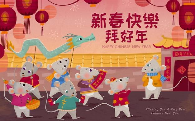 かわいいドラゴンダンスマウスチームが家族を訪問し、幸せな旧正月と春の二行連句と右上に中国語で書かれた挨拶