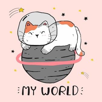 かわいい太った猫は、世界、猫の世界、私の世界のイラストの上に座る