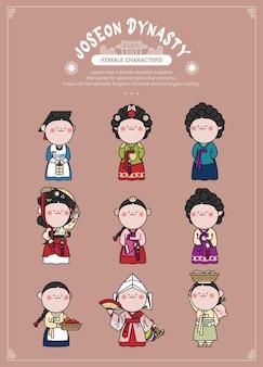 다양한 조선시대 한복을 입은 귀여운 여성 캐릭터들