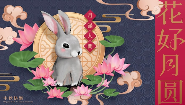 Cute fluffy grey rabbit and lotus for mid autumn festival design holiday name