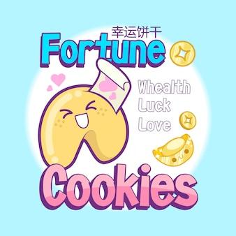 귀여운 포춘 쿠키 벡터