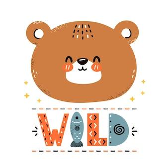 귀여운 재미있는 곰. 와일드 따옴표
